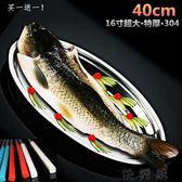 304不銹鋼魚盤特大家用蒸魚盤菜