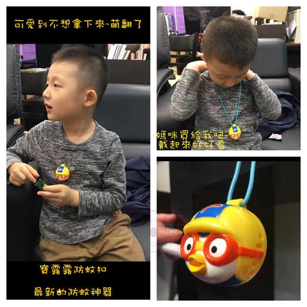 韓國Pororo寶露露-小企鵝造型防蚊扣,夏天防蚊神器 首爾的家