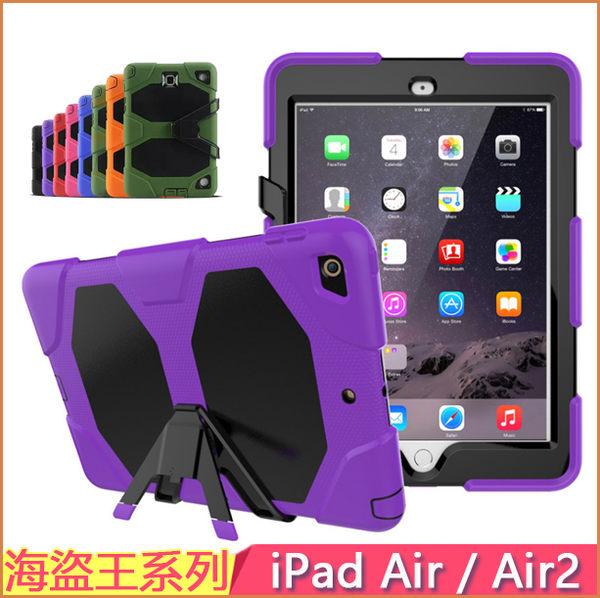 海盜王系列 iPad Air Air2 平板殼 支架 防摔 iPad5 保護套 保護殼 三合一 iPad6 硅膠殼 Air2 全包邊軟殼