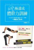 (二手書)KOBA式體幹力訓練