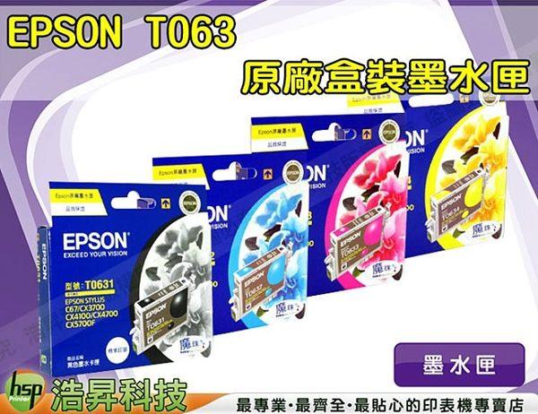 EPSON T063 藍色 原廠盒裝墨水匣 C67/C87/CX3700/CX4100/CX4700/CX5700F IAME12