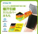 Comefree緊緻塑型爆汗套(大腿)(一組2入/三層結構/蓄熱大腿套/束套/促進流汗/燃燒卡路里)