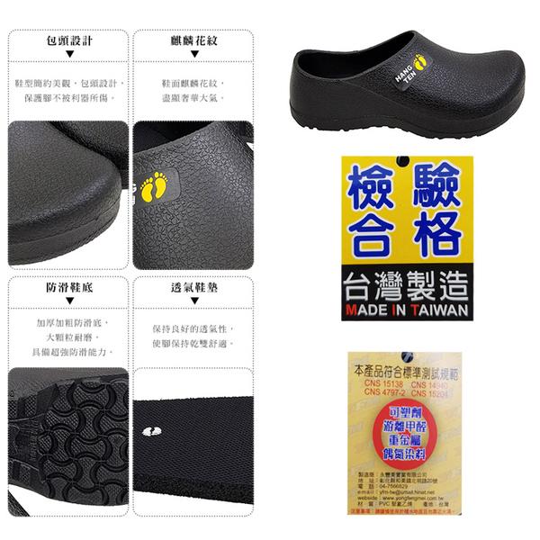 工作鞋.台灣製MIT.HANG TEN防水一體成型廚師鞋.黑色.雨天/廚房【鞋鞋俱樂部】【111-HT5003】