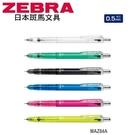 日本 斑馬 Del Guard Light 不易斷芯 0.5mm MAZ84A 自動鉛筆 /支