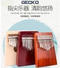 拇指琴-卡林巴琴拇指琴拇指鋼琴17音10音手指琴樂器克林吧琴KALIMBA 【快速出貨】