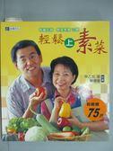 【書寶二手書T6/餐飲_KKJ】輕鬆上素菜_早乙女修