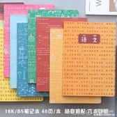 初品文科理科A5 B5九科全套膠套科目筆記本子厚 初中高中學生文具 深藏blue