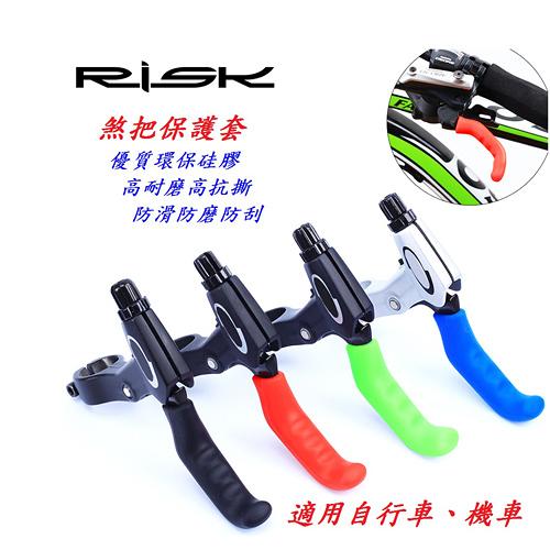 *阿亮單車*煞車把手防滑護套,環保硅膠材質,一組2入《A58-998》