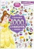 迪士尼公主貼紙全收藏 漂亮寶貝