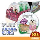PURE巧鮮杯餐盒/老犬/狗罐頭80g【寶羅寵品】