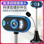 電腦攝像頭帶麥克風臺式機筆記本家用免驅動usb外置視頻話筒夜視網課 果果輕時尚