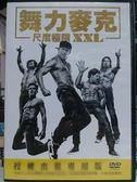挖寶二手片-D16-013-正版DVD【舞力麥克-尺度極限XXL】-查寧塔圖