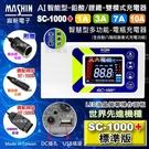 【久大電池】麻新電子 標準版 SC-1000+ 12V 鉛酸 鋰鐵 雙機能 USB插座 脈衝式-電池充電機 測試 救援