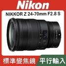 【平行輸入】Nikon NIKKOR Z 24-70MM F/2.8 S 定焦 大光圈 Z系列 Z7 Z6 II (W12)