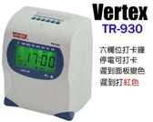 Vertex TR-930 微電腦六欄位 螢幕背光變色 打卡鐘 公司貨 TR-920 升級版