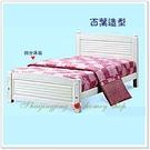 【水晶晶家具/傢俱首選】HT1577-1 時尚百葉3.5呎白色單人床架~~另有雙人床