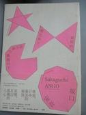 【書寶二手書T6/翻譯小說_KSR】盛開的櫻花林下_坂口安吾