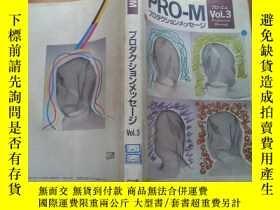 二手書博民逛書店F罕見PRO-M プロダクションメシセ一ジ VOL.3 Prod