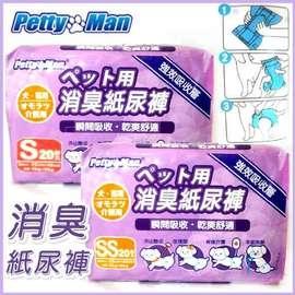 *WANG*Petty Man 寵物用消臭紙尿褲 (立體剪裁設計生理褲/拋棄式尿布