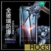 【萌萌噠】ASUS ROG Phone 3 (ZS661KS) 全屏滿版鋼化玻璃膜 全覆蓋吸附 螢幕玻璃膜 超薄防爆貼膜