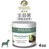 *KING*Wholistic護你姿 全益菌(胃腸道健康)4oz.含有九種益生菌 高濃縮、活菌群.犬適用