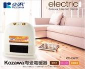 【艾來家電】【分期0利率+免運】Kozawa小澤陶瓷定時型電暖器 KW-406PTC