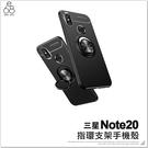 三星 Note20 指環支架手機殼 磁吸 軟殼 多功能 保護套 全包覆 防摔殼 支架 手機套 保護殼