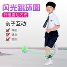 跳跳球 跳跳球兒童承認閃光蹦蹦球腳上溜溜球套腳環旋轉單腳圈閃光玩具 鉅惠85折