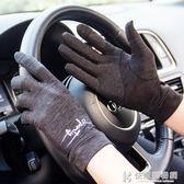 手套情侶夏天騎車開車防曬男女士薄短款透氣冰絲男士戶外自行車 快意購物網