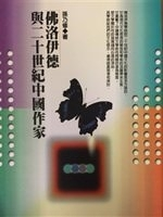 二手書博民逛書店 《佛洛伊德與二十世紀中風作家》 R2Y ISBN:9576835488│孫乃修