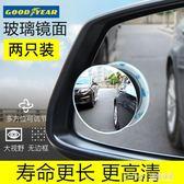 異汽車後視鏡倒車用反光輔助廣角無邊小圓鏡360度可調盲點鏡WD 溫暖享家