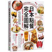 日本點餐完全圖解:看懂菜單╳順利點餐╳正確吃法,不會日文也能前進燒肉、拉麵、壽司