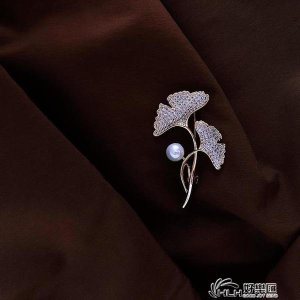 高檔胸針女銀杏葉珍珠別針固定衣服ins潮個性絲巾扣領口防走光扣 好樂匯