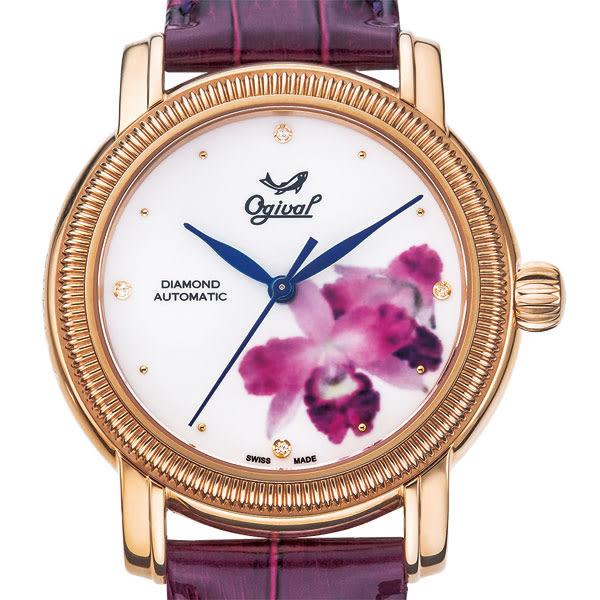 Ogival瑞士愛其華  搪瓷彩繪自動機械錶(蘭)37mm