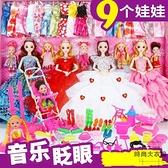 芭比換裝洋娃娃套裝大禮盒女孩公主兒童玩具【時尚大衣櫥】