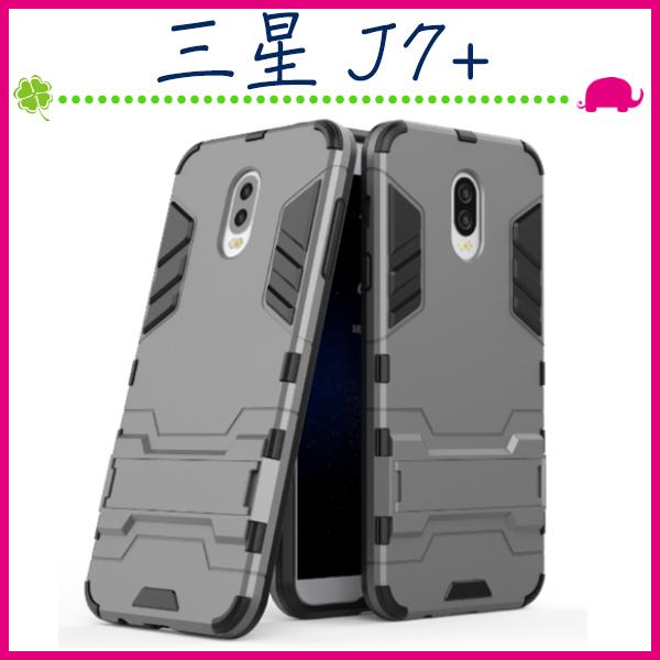 三星 Galaxy J7+ J7 plus 鎧甲系列保護殼 自帶支架 變形盔甲手機殼 鋼鐵俠手機套 全包款保護套
