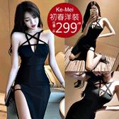 克妹Ke-Mei【AT57834】SPICY夜店焦點心機五角星星摟空開叉連身洋裝