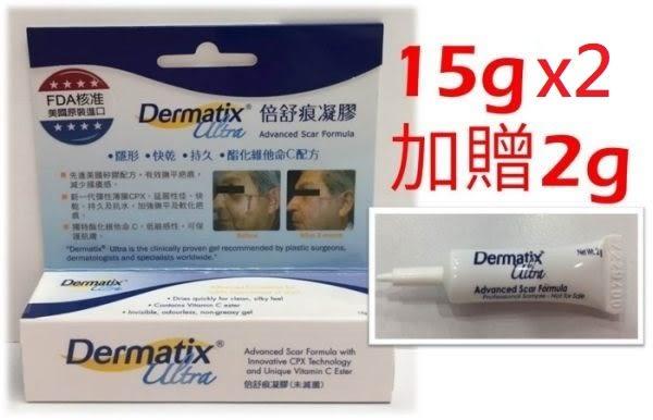 倍舒痕凝膠Dermatix Ultra-15g x2 加贈2g x1 原裝進口
