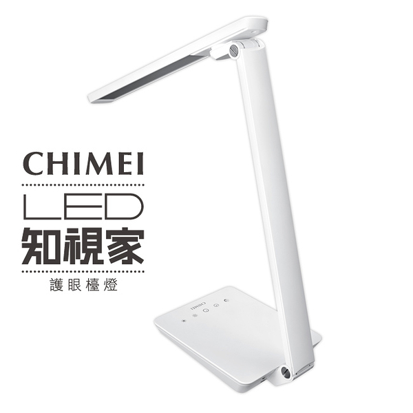 ★CHIMEI奇美★時尚LED知視家護眼檯燈 LT-CT080D