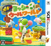 3DS 與波吉一起!耀西毛線世界 (日版日文‧日本機專用)