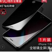 蘋果x鋼化膜iPhone7/8plus手機iPhoneX