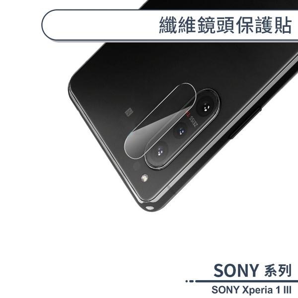 SONY Xperia 1 III 纖維鏡頭保護貼 保護膜 鏡頭貼 鏡頭膜