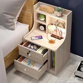 床頭櫃北歐床頭櫃簡約現代收納櫃簡易臥室ins風床邊小櫃子置物架經 【全館免運】