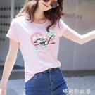 粉色T恤女短袖2020新款韓范圓領學生寬鬆上衣純棉半袖衣服夏裝潮「時尚彩紅屋」