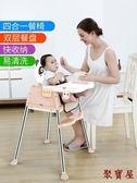 兒童餐椅嬰兒餐桌吃飯學坐椅子可折疊【聚寶屋】
