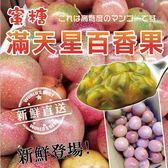 【果之蔬-全省免運】埔里蜜糖滿天星百香果X1箱(10台斤±10%/箱)