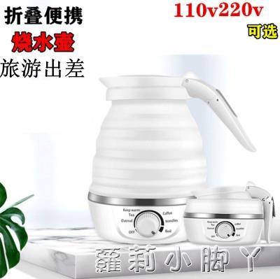 110v臺灣旅行摺疊硅膠電熱迷你便攜式熱水燒水壺小型自動恒溫斷電 NMS蘿莉新品