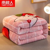 南極人珊瑚絨毛毯冬季加厚拉舍爾毯子薄款小被子辦公室午睡蓋毯 NMS喵小姐