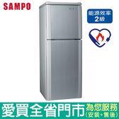 (全新福利品)SAMPO聲寶140L雙門冰箱SR-A14Q(S6)含配送到府+標準安裝【愛買】