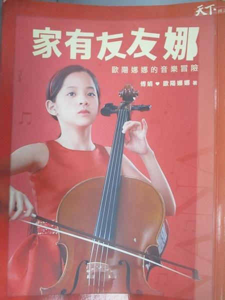 【書寶二手書T2/音樂_EVC】家有友友娜-歐陽娜娜的音樂冒險_歐陽娜娜